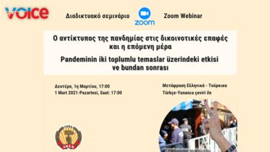 Photo of Önlemlerin iki toplum ilişkileri üzerindeki etkisi hakkında webinar düzenleniyor